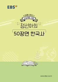 고등 사탐 정선아의 50장면 한국사(2020 수능대비)(EBS 강의노트 수능개념)