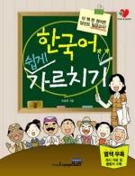 한국어 쉽게 가르치기(별책부록1권포함)