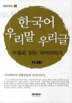 한국어 우리말 우리글: 수필로 읽는 국어이야기(교양국어 1)