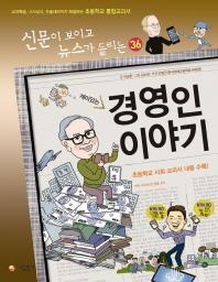 재미있는 경영인 이야기(신문이 보이고 뉴스가 들리는 36)