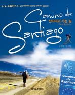 산티아고 가는 길: 카미노 데 산티아고