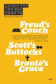 프로이트의 카우치, 스콧의 엉덩이, 브론테의 무덤