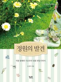 정원의 발견(오경아의 정원학교 1)(양장본 HardCover)