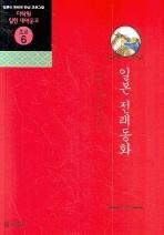 일본전래동화(CD1장포함)(다락원 일한 대역문고 초급 6)