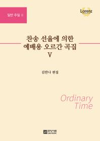 찬송 선율에 의한 예배용 오르간 곡집. 5(스프링)