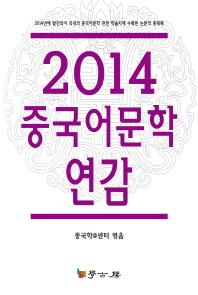중국어문학 연감(2014)