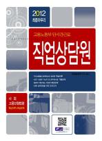 직업상담원(고용노동부 단시간근로)(최종마무리)(2012)