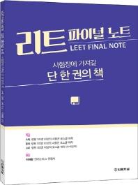 리트 파이널 노트(LEET Final Note)