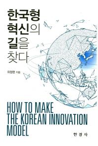 한국형 혁신의 길을 찾다