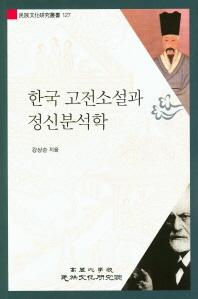 한국 고전소설과 정신분석학(민족문화연구총서 127)