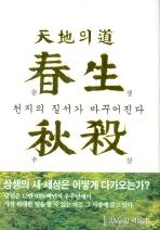 천지의 도 춘생추살(양장본 HardCover)