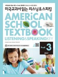 미국교과서 읽는 리스닝 스피킹 PreK. 3: 준비편