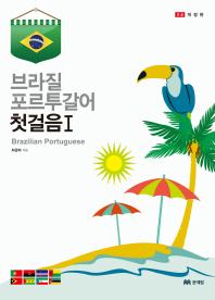 브라질 포르투갈어 첫걸음. 1(개정판)