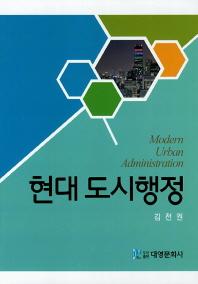 현대 도시행정(양장본 HardCover)