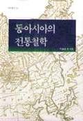 동아시아의 전통철학(연구총서 13)