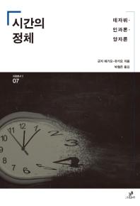 시간의 정체(리좀총서.Ⅱ 7)