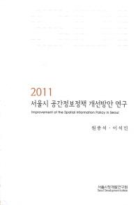 서울시 공간정보정책 개선방안 연구(2011)