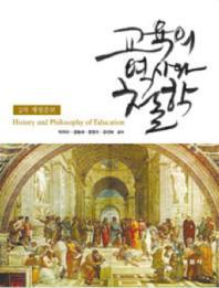 교육의 역사와 철학(개정증보판 2판)
