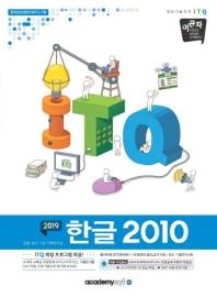 ITQ 한글2010(2019)(이공자)