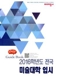 2016학년도 전국 미술대학 입시 가이드북(합격선물!)