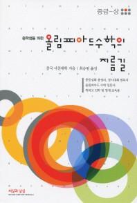 올림피아드 수학의 지름길: 중급(상)(중학생을 위한)