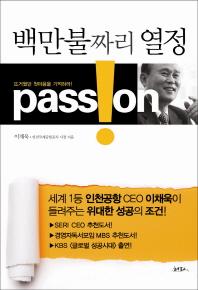 백만불짜리 열정(Passion)