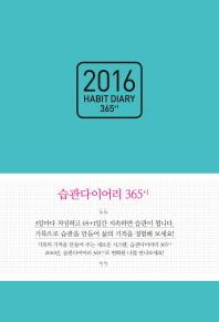 습관 다이어리(Habit diary) 365+1(2016)