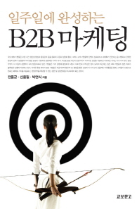 B2B 마케팅(일주일에 완성하는)