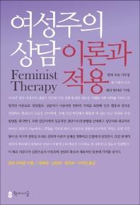 여성주의 상담: 이론과 적용