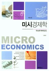 미시경제학(연습문제해답집)(4판)