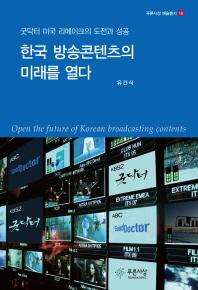 한국 방송콘텐츠의 미래를 열다(푸른사상 예술총서 18)