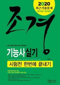 조경 기능사 실기 한번에 끝내기(2019)(개정판 7판)