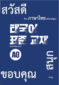 태국어 표준 교재 A0
