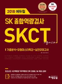 SK종합역랑검사 SKCT 기출마스터(2018)