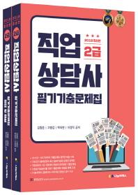 직업상담사 2급 필기 기출문제집(2018)(전2권)