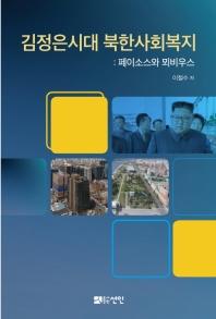 김정은시대 북한사회복지: 페이소스와 뫼비우스(양장본 HardCover)