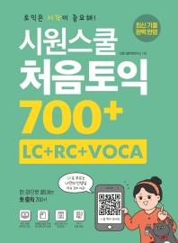 시원스쿨 처음토익 700 + LC + RC + VOCA