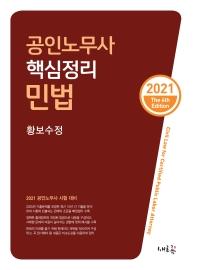 민법 공인노무사 핵심정리(2021)(4판)
