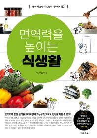 면역력을 높이는 식생활(몸속 최고의 의사, 면역이야기 3)