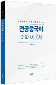 전공중국어 어학 이론서