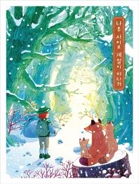 나무 사이로 계절이 지나가(고래뱃속 창작그림책)(양장본 HardCover)