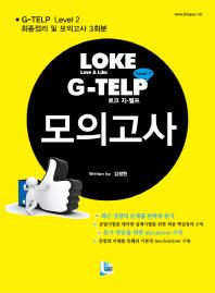 LOKE G-TELP Level 2 모의고사