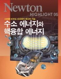 수소 에너지와 핵융합 에너지(Newton Highlight 95)