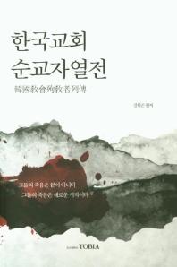 한국교회 순교자열전
