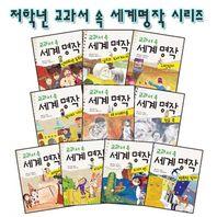 고래가숨쉬는도서관/교과서 속 세계명작 시리즈세트(전10권)/어린왕자.정글북.피노키오.피터팬.하이디.행복