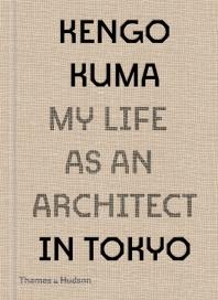 [해외]Kengo Kuma