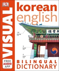 [해외]Korean-English Bilingual Visual Dictionary
