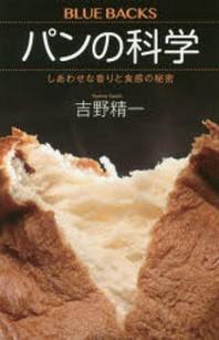 [해외]パンの科學 しあわせな香りと食感の秘密