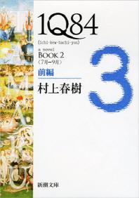 1Q84 A NOVEL BOOK2 前編