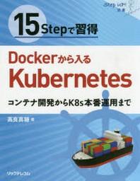 [해외]15STEPで習得DOCKERから入るKUBERNETES コンテナ開發からK8S本番運用まで